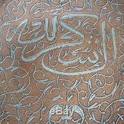 Islamic Antique Art Mamluk Inlaid Damascene Silver Arabic Calligraphy Persian